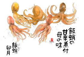 画像:4月 魚彩時記 2018年カレンダー