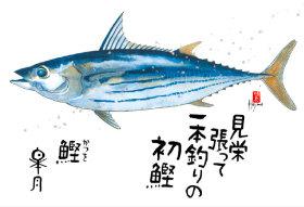 画像:5月 魚彩時記 2018年カレンダー