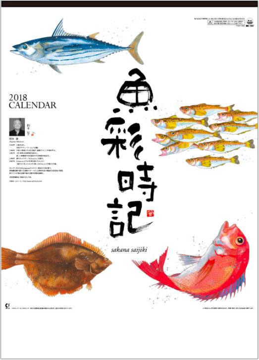 表紙 魚彩時記 2018年カレンダーの画像