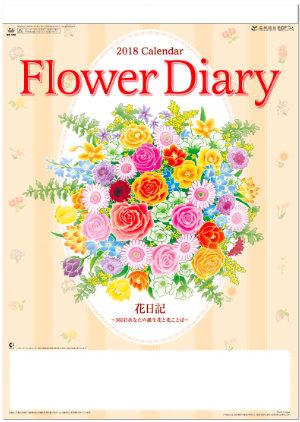 表紙 花日記 2018年カレンダーの画像