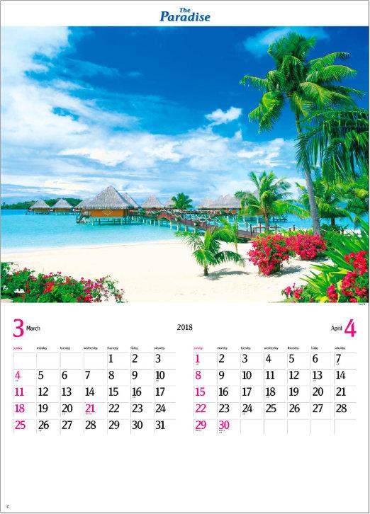 画像:3-4月 Tahiti パラダイス 2018年カレンダー