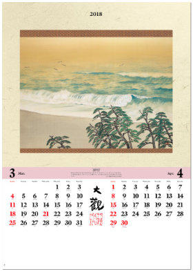 画像:3-4月 春風萬里濤 横山大観作品集 2018年カレンダー