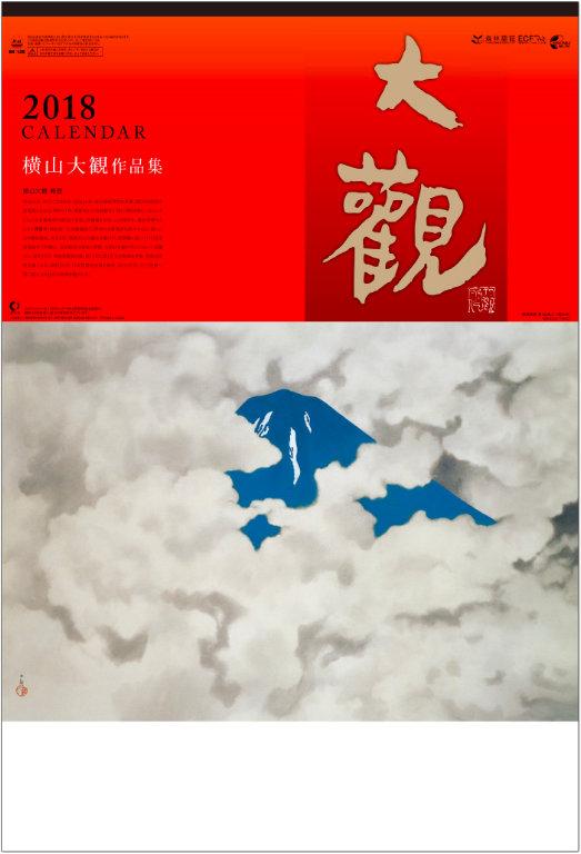 表紙 横山大観作品集 2018年カレンダーの画像