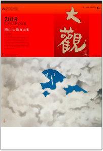 横山大観作品集 2018年カレンダー