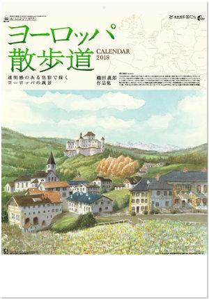 表紙 ヨーロッパ散歩道 2018年カレンダーの画像