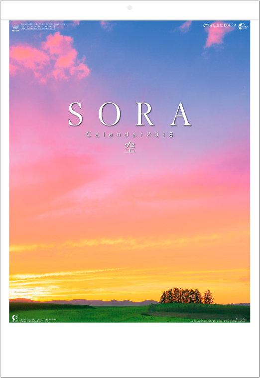 表紙 SORA -空- 2018年カレンダーの画像