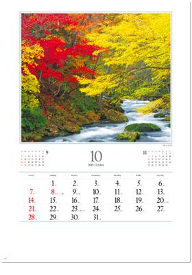 画像:10月 阿寒川(北海道) 日本の朝 2018年カレンダー