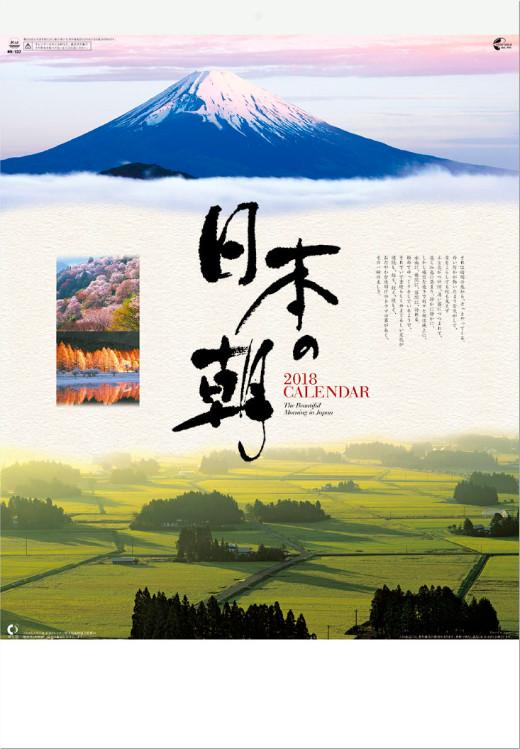 表紙 日本の朝 2018年カレンダーの画像