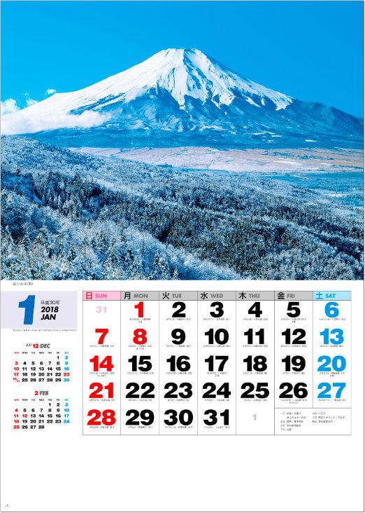 画像:1月 富士山(山梨) ザ・日本 2018年カレンダー