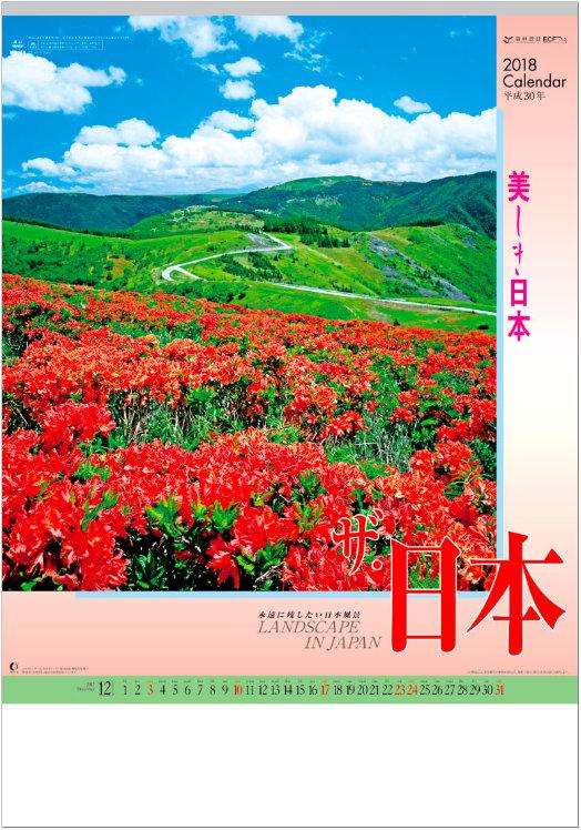表紙 ザ・日本 2018年カレンダーの画像