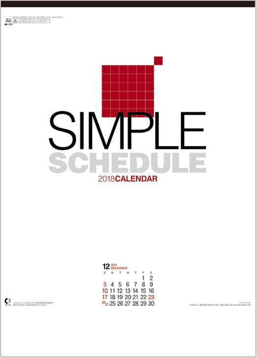 表紙 シンプルスケジュール 2018年カレンダーの画像
