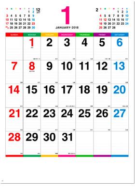 画像: カラーラインメモ 2018年カレンダー