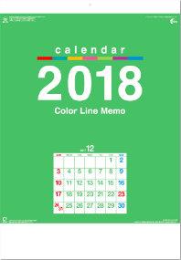 カラーラインメモ 2018年カレンダー