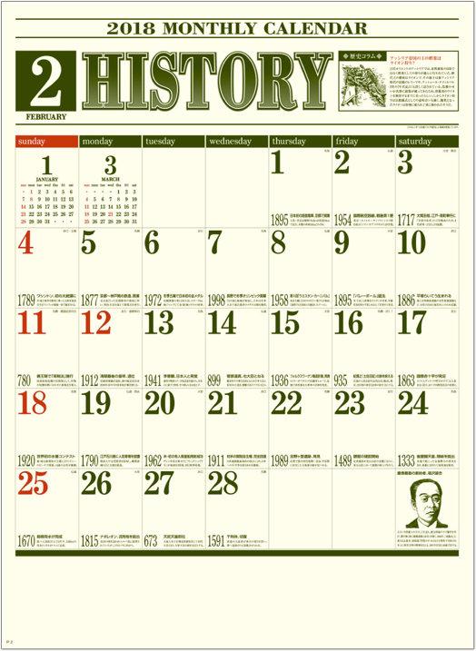 画像:ヒストリーカレンダー2月の歴史 ヒストリーカレンダー 2018年カレンダー