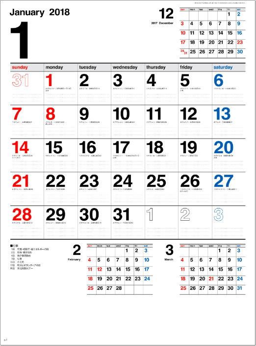 画像: スケジュール・メモ月表 2018年カレンダー