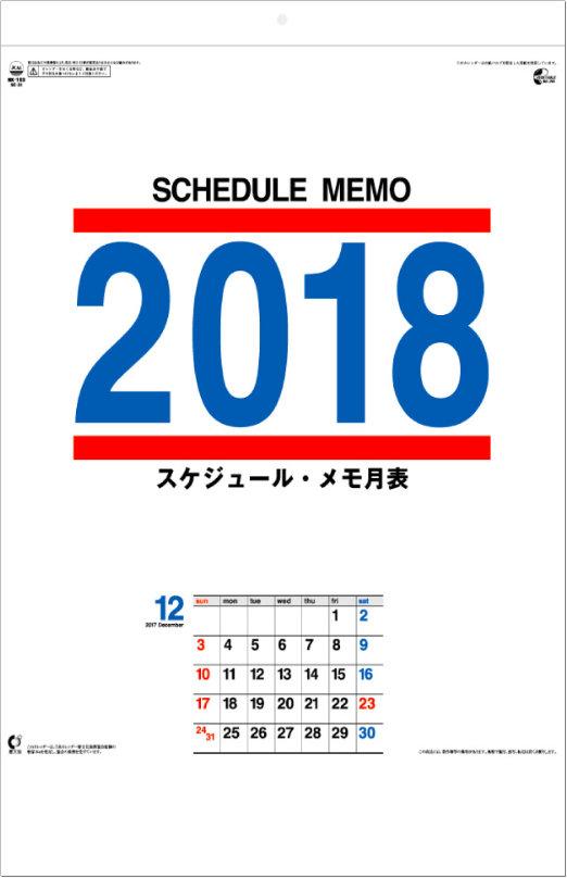 表紙 スケジュール・メモ月表 2018年カレンダーの画像