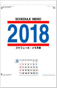 スケジュール・メモ月表 2018年カレンダー