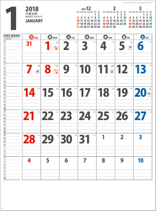フリーメモ 2018年カレンダーの画像