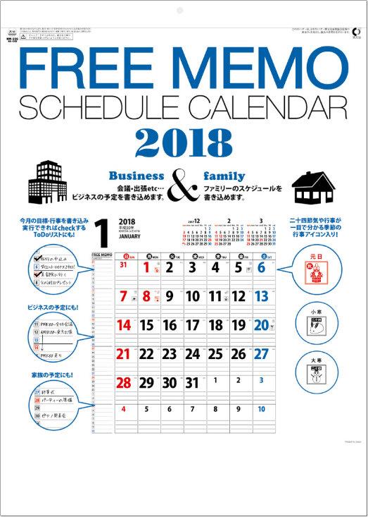 表紙 フリーメモ 2018年カレンダーの画像