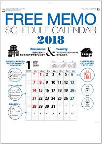 フリーメモ 2018年カレンダー