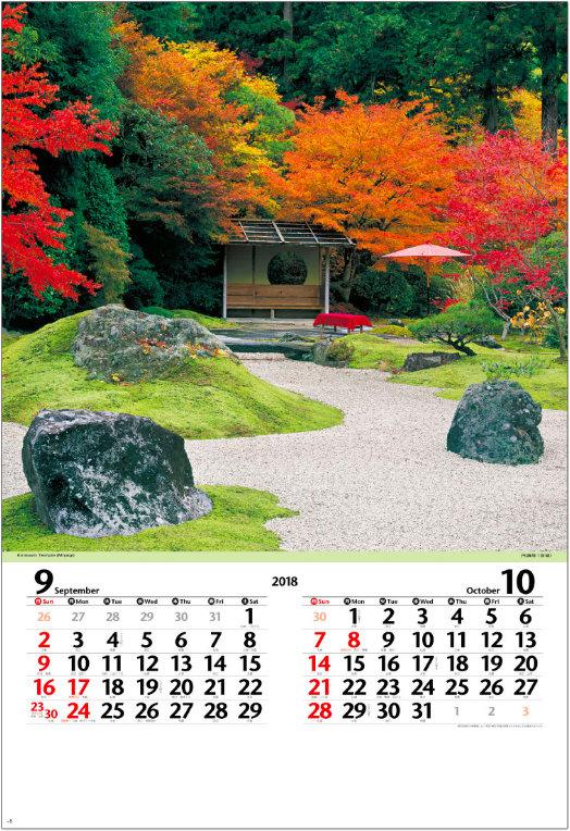 画像:9-10月 円通院(宮城) 庭(フィルムカレンダー) 2018年カレンダー