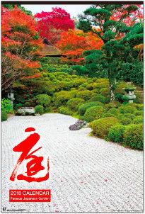 庭(フィルムカレンダー) 2018年カレンダー