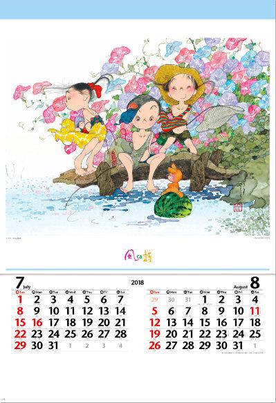 画像:7-8月 スイカ 風の詩 中島潔作品集(フィルムカレンダー) 2018年カレンダー