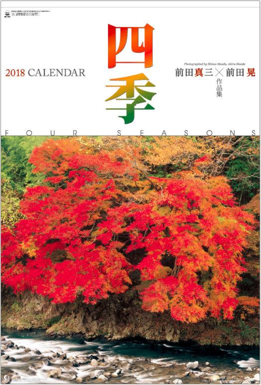 表紙 四季・前田真三(フィルムカレンダー) 2018年カレンダーの画像