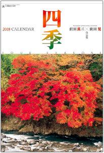 四季・前田真三(フィルムカレンダー) 2018年カレンダー