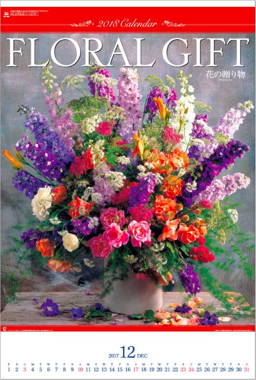 表紙 花の贈り物(フィルムカレンダー) 2018年カレンダーの画像