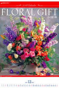 花の贈り物(フィルムカレンダー) 2018年カレンダー
