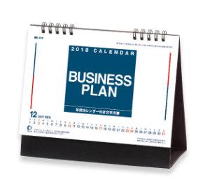 表紙 卓上・ビジネスプラン 2018年カレンダーの画像