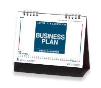 卓上・ビジネスプラン 2018年カレンダー