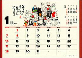 画像: 卓上・招福ねこ暦 2018年カレンダー