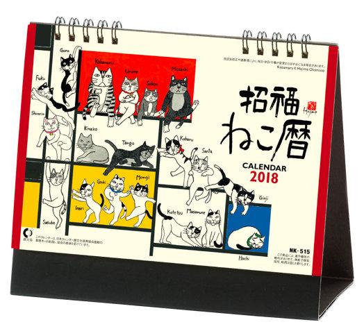 表紙 卓上・招福ねこ暦 2018年カレンダーの画像