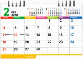 画像:2月 表面 卓上・カラーインデックス 2018年カレンダー