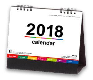 表紙 卓上・カラーインデックス 2018年カレンダーの画像