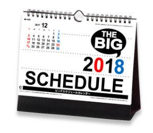 表紙 卓上・ビッグスケジュール 2018年カレンダーの画像