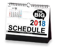 卓上・ビッグスケジュール 2018年カレンダー