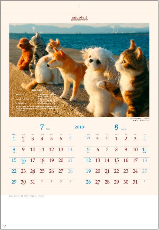 画像: Midofelt 中山みどりの羊毛フェルトアート 2018年カレンダー