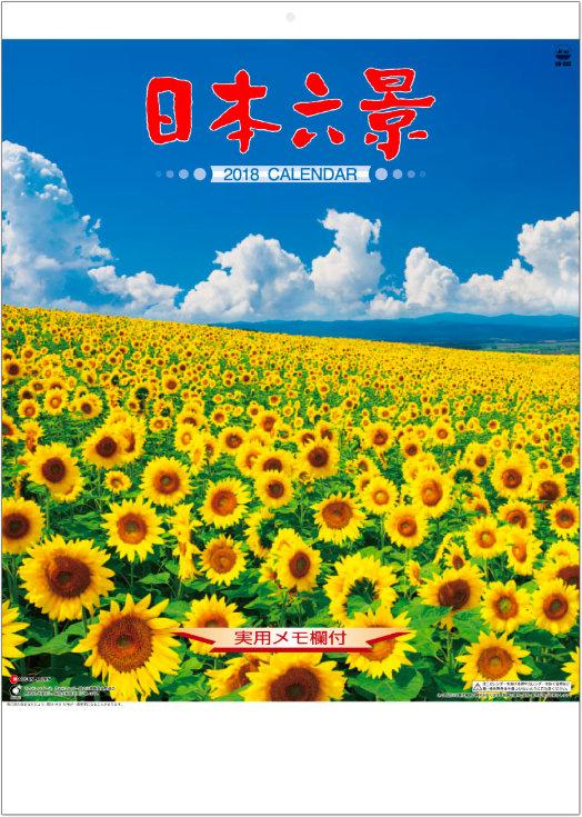 表紙 日本六景 2018年カレンダーの画像