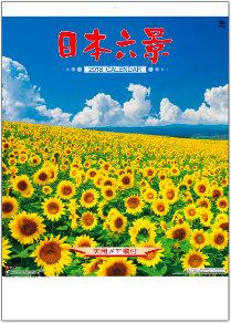 日本六景 2018年カレンダー
