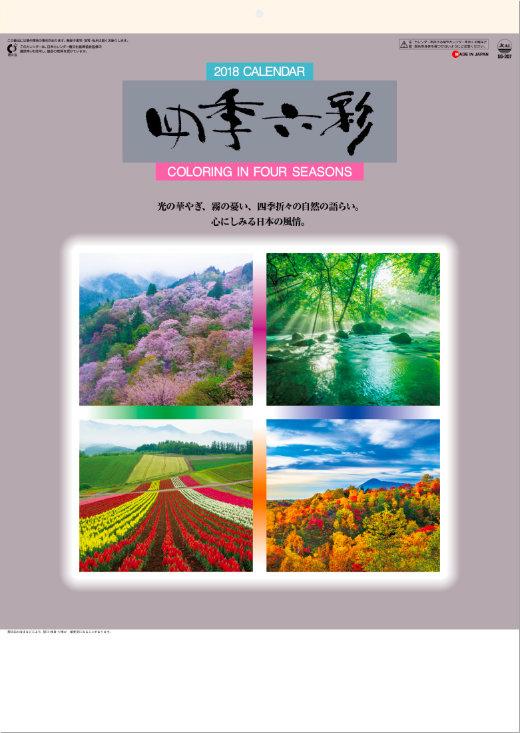 表紙 四季六彩 2018年カレンダーの画像