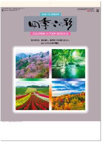 四季六彩 2018年カレンダー