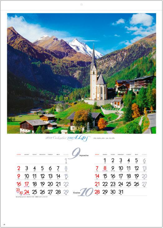 画像:9-10月 グロ-スグロックナー(オーストリア) アルプス 2018年カレンダー