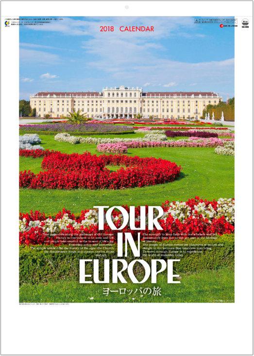 表紙 ヨーロッパの旅 2018年カレンダーの画像