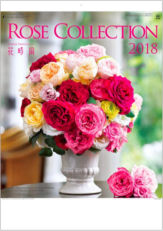 表紙 ローズコレクション 2018年カレンダーの画像