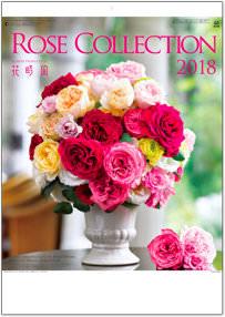 ローズコレクション 2018年カレンダー
