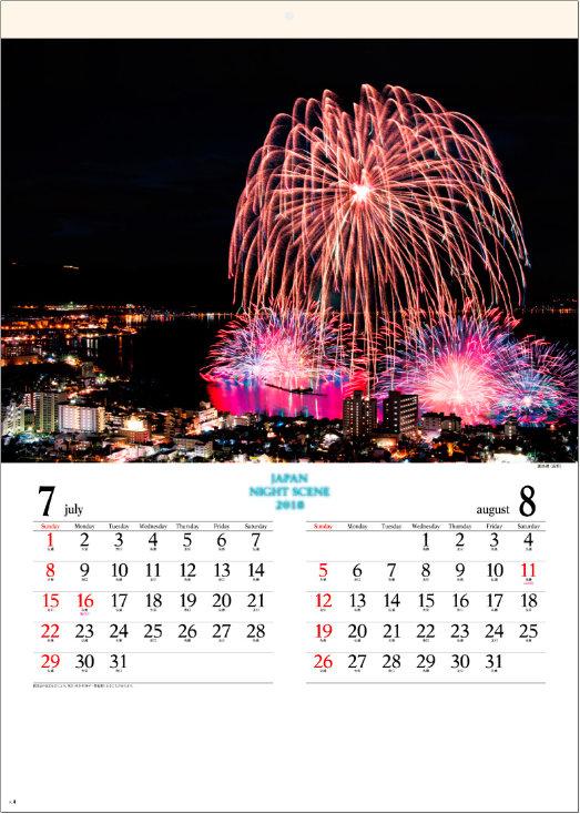 画像:7-8月 諏訪湖(長野) ジャパンナイトシーン 2018年カレンダー