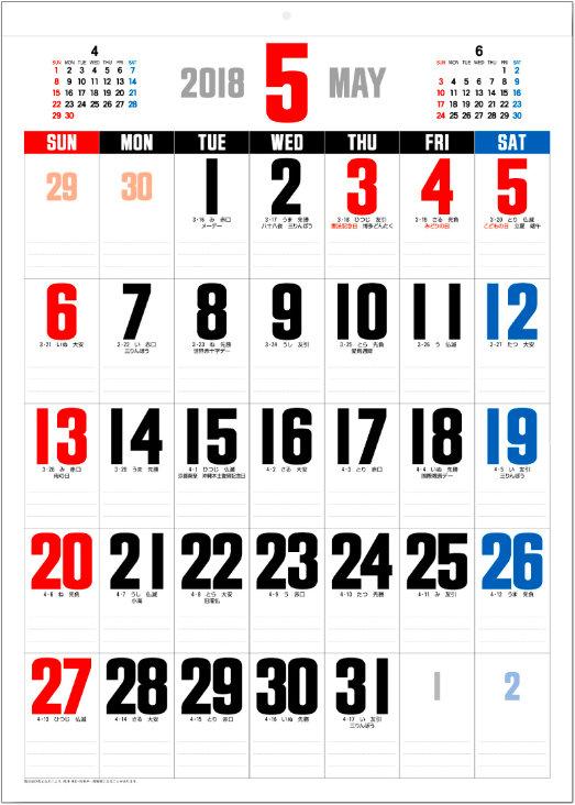 画像: ザ・ベストカレンダー 2018年カレンダー